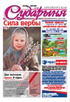 os 15 2016 1 - Читать газету PDF