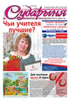 os 16 2016 - Читать газету PDF