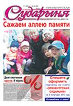 os 17 2016 - Читать газету PDF
