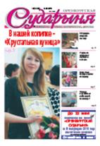 os 19 2016 1 - Читать газету PDF