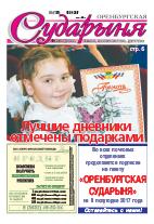 os 2017 15 1 - Читать газету PDF