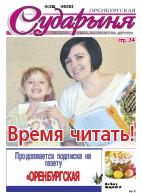 os 2020 14 1 - Читать газету PDF