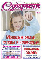 os 2020 22 1 - Читать газету PDF