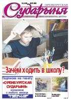 os 2020 29 1 - Читать газету PDF