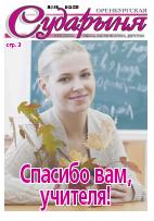 os 2020 38 1 - Читать газету PDF