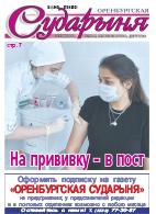 os 2021 16 1 - Читать газету PDF