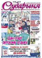 os 2021 23 1 - Читать газету PDF
