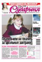 os 3 2016 1 - Читать газету PDF
