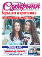 os 31 2016 1 - Читать газету PDF