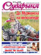 os 36 2016 1 - Читать газету PDF