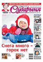 os 4 2016 1 - Читать газету PDF