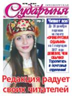 os 42 2016 1 - Читать газету PDF