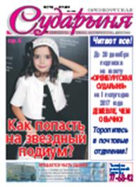 os 43 2016 1 - Читать газету PDF