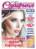 os 44 2016 1 - Читать газету PDF