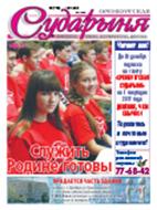 os 45 2016 1 - Читать газету PDF