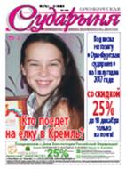 os 48 2016 1 - Читать газету PDF