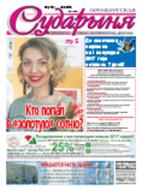 os 49 2016 1 - Читать газету PDF