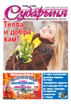 os 9 2016 1 - Читать газету PDF