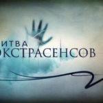 битва экстрасенсов 150x150 - В Оренбурге ищут экстрасенсов