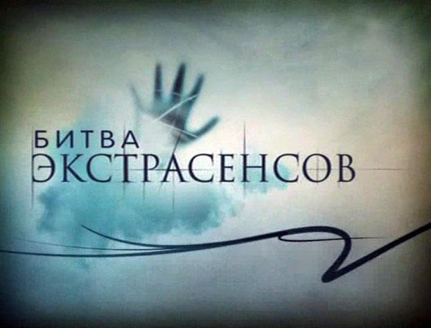 битва экстрасенсов - В Оренбурге ищут экстрасенсов