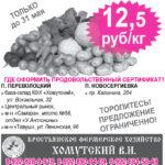 картошка 150x150 - Урожай с гарантией