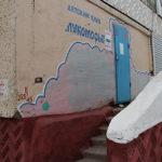 2017 12 5 дворовый клу закрыт 150x150 - Детство под замком
