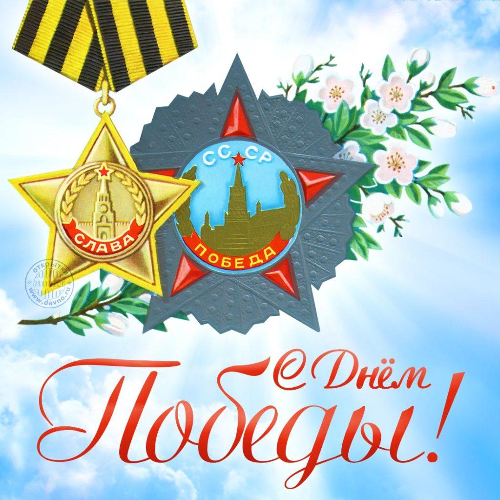 2017 17 3 май 1024x1024 - Что для вас значит День Победы?