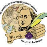 2017 17 7 эмблема премии 01 150x150 - Разыскиваются лауреаты