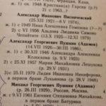 8 глав 3 150x150 - Выйти замуж за… Пушкина