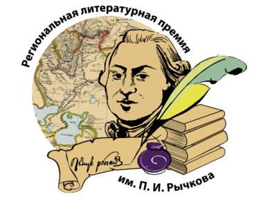 2 эмблема премии 01 - Премия Рычкова – новые горизонты жизни и творчества