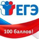 egepo literature1 575x363 150x150 - Как сдать ЕГЭ на 100 баллов дважды?