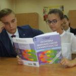 7 глав 2 150x150 - Школьники осваивают финансовую грамотность