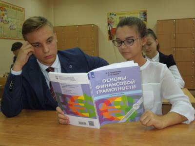 7 глав 2 - Школьники осваивают финансовую грамотность