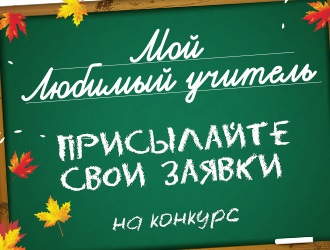 d29f724a45ead59fbed342a9b3ad72f4 M - Мой любимый учитель