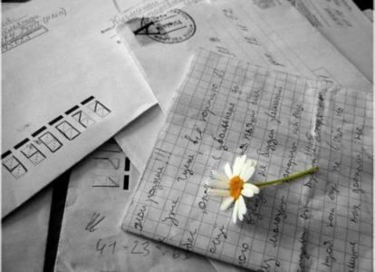 письмо - Бумажные письма ушли в прошлое?