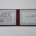 семейная реликвия 150x150 - Вся жизнь на железной дороге