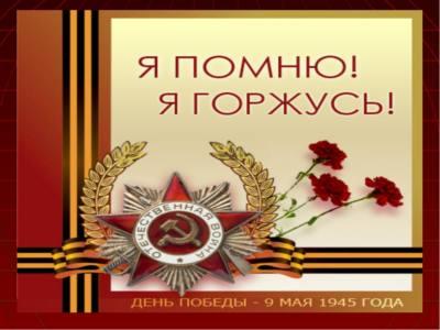 img32 - Что значит для вас День Победы?