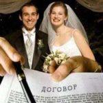 brak i brachnyy kontrakt 150x150 - Зачем супругам брачный контракт?