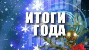 itogi goda lyubereckogo rajona c1 1024x576 300x169 - itogi-goda-lyubereckogo-rajona-c1-1024x576