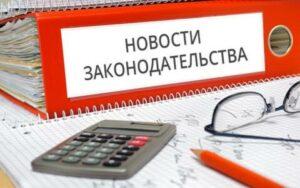 novosti zakonodatelstva 300x188 - novosti_zakonodatelstva