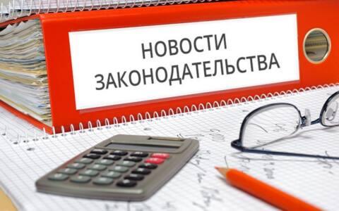 novosti zakonodatelstva - Жизнь изменилась по всем направлениям