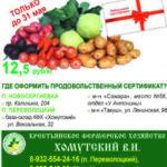 2 карт 150x150 - Сертификат - весной, овощи - осенью
