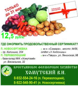 2 карт - Сертификат - весной, овощи - осенью