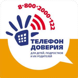 2014.05.14 zastavka - Доверяй!