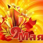 9maya den pobedy zvezdy 150x150 - Как вы отметите 9 Мая?