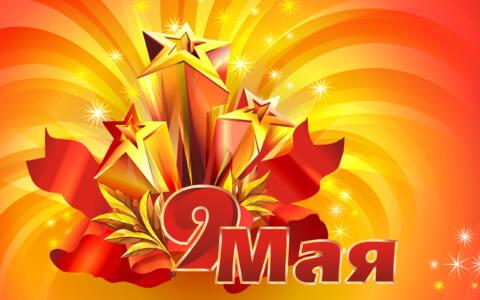 9maya den pobedy zvezdy - Как вы отметите 9 Мая?