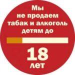 So skolki let prodayut vodku v rossii 3 150x150 - Кому продавать алкоголь?