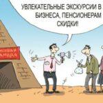 d8aceed8 fefe 4d6d a9bc 015047a6988f 150x150 - Новый профсоюз или очередная пирамида?