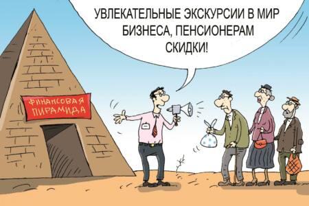 d8aceed8 fefe 4d6d a9bc 015047a6988f - Новый профсоюз или очередная пирамида?