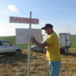17 г 1 150x150 - Знак - в память о деревне